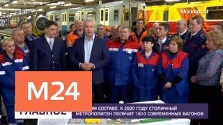 Метрополитен Москвы получит свыше 1,5 тысячи современных вагонов к 2020 году - Москва 24