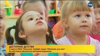 """Тележурнал """"Точнее"""" - 21.02.2018"""