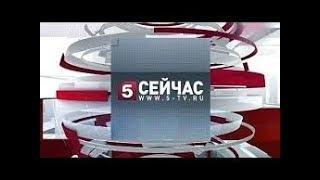 Новости 5 канал 18. 03.2018 Последние новости сегодня