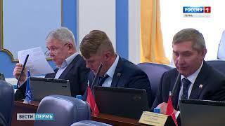 Депутаты Гордумы рассмотрят поправки к бюджету