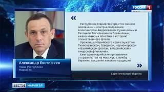 Александр Евстифеев поздравил жителей Марий Эл с Днем Военно-морского флота