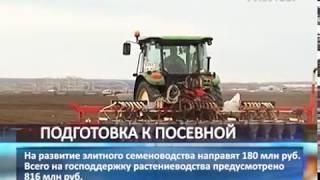 414 млн рублей выделено аграриям региона на подготовку к посевной кампании