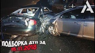 ДТП. Подборка аварий за 15.11.2018 [crash November 2018]