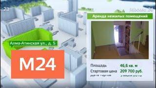 """""""Торги Москвы"""": аренда и продажа городской недвижимости - Москва 24"""