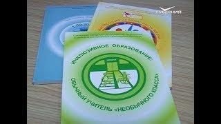 Образовательный форум молодежи ПФО с ограниченными возможностями здоровья пройдет в Самаре