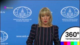 Мария Захарова: Никаких российских военнослужащих в Сирии никто не убивал