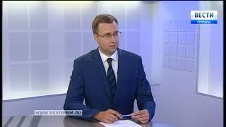 «Вести: Приморье. Интервью»: Новые возможности для избирателей увеличит число голосующих в Приморье