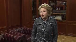 Валентина Матвиенко прокомментировала действия Терезы Мэй в отношении России