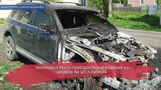 Неизвестные преступники подожгли 2 внедорожника в Харовске