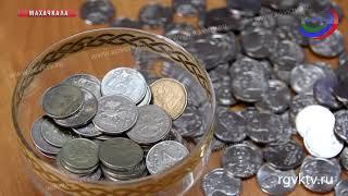 В Дагестане банки проведут акцию по обмену монет у населения