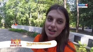 """""""Люди доброй воли. Волонтеры в Литве и Латвии"""""""