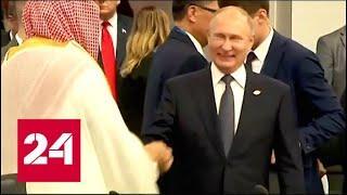 Путин не стал здороваться с Трампом на саммите G20 - Россия 24