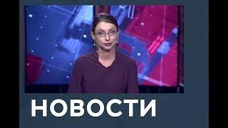 Вечерние новости от 17.08.2018 с Лизой Каймин