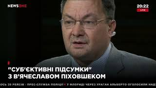 Пиховшек: Порошенко и Тимошенко – два разных оттенка одной войны 27.05.18