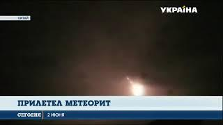 Метеорит упал на юго-западе Китая