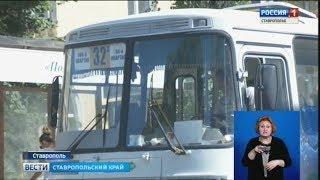В Ставрополе неразбериха с ценами на проезд