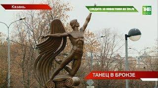 Сегодня в Казани открыли первый в России памятник Рудольфу Нуриеву | ТНВ