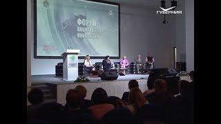 Новое в знакомом: в регионе прошёл Форум социальных инноваций