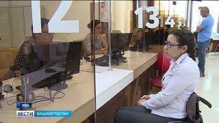 Офисы МФЦ проводят акции для людей с ограниченными возможностями здоровья