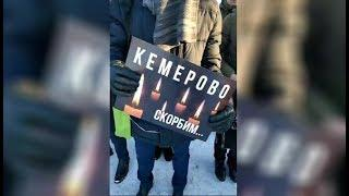 Югорчане присоединяются к всероссийской акции «Кемерово, мы с тобой»