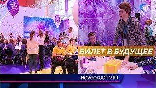 Для новгородских школьников устроили фестиваль профессий «Проектория»
