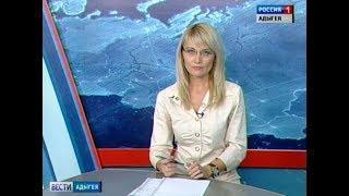 Вести Адыгея - 16.11.2018