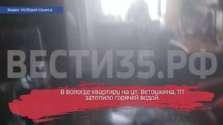 В Вологде многоквартирный дом затопило горячей водой