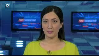 Омск: Час новостей от 24 июля 2018 года (17:00). Новости