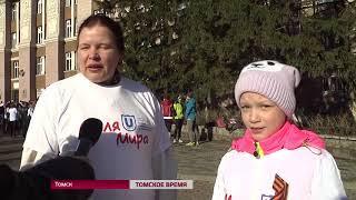 """Томичи вышли на """"Милю мира"""""""