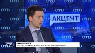 """""""Акцент с Евгением Ениным"""": Евгений Гурарий"""