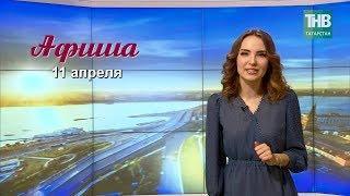 11 апреля - афиша событий в Казани. Здравствуйте - ТНВ
