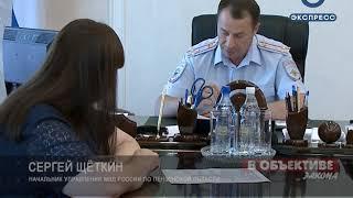 Начальник регионально управления МВД Сергей Щеткин провел прием граждан