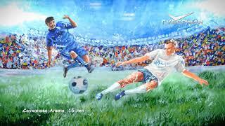 Я рисую футбол. Роткина Юлия, Сауханова Алина, Мятежина Вера