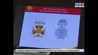 Правительство Чувашии утвердило эскиз новой государственной награды - почетного знака «Материнская с