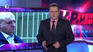 КРиК. Криминал и комментарии. 19.02.18.