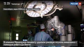 В клинике Мешалкина пациенту удалили раковую опухоль кишечника с помощью робота Да Винчи