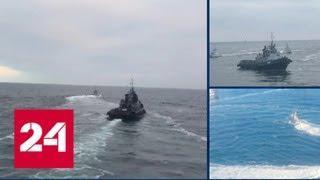 Пушков: провокация Украины в Черном море может привести к боевому столкновению - Россия 24