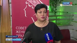 В Архангельске прошёл областной съезд Совета женщин