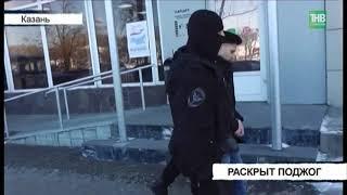 Полицейские Казани задержали подозреваемых в поджоге автомобиля - ТНВ