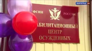 В Ленинском районе открыли социально-реабилитационный центр для осужденных женщин