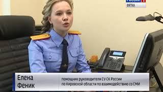 Убийство на улице Шаляпина, 2 (ГТРК Вятка)