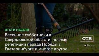Итоги недели: весенние субботники в Свердловской области