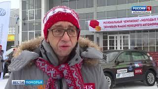 В Нарьян-Маре финишировал автопробег «От Балтики до Арктики»