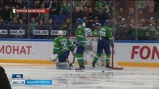 «Салават Юлаев» играет с челябинским «Трактором» в четверть финале Кубка Гагарина