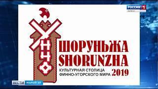 В Марий Эл утверждён официальный логотип культурной столицы финно-угорского мира-2019