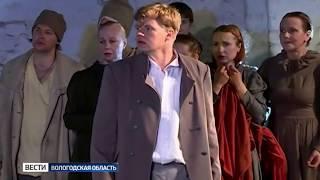 В Вологде открывается фестиваль «Голоса истории»