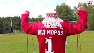 Дед Мороз поздравил болельщиков со стартом ЧМ по футболу