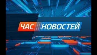 Омск: Час новостей от 17 августа 2018 года (11:00). Новости