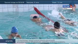 Пермь. Вести Спорт 29.10.2018