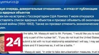 Ким Чен Ын отказался предоставлять Соединенным Штатам список ядерных объектов - Россия 24